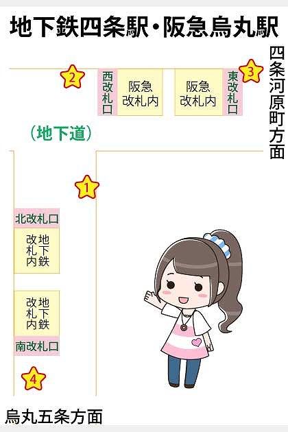 地下鉄四条駅・阪急烏丸駅の構内図と待ち合わせ場所一覧マップ