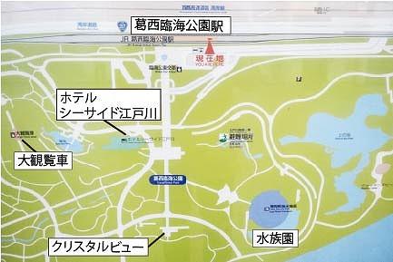 葛西 臨海 公園 最寄り 駅