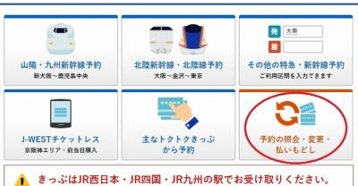 お と なび 新幹線 予約