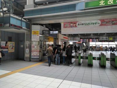JR品川駅「北改札」
