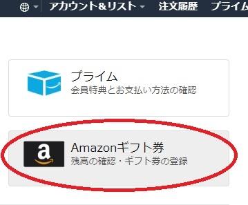 Amazonギフト券の使い方は? アマゾンにポイント追加する方法は簡単!