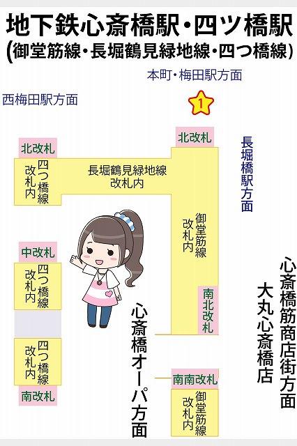 地下鉄心斎橋駅・四ツ橋駅の構内図と待ち合わせ場所マップ