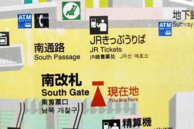 JR池袋駅「南改札」