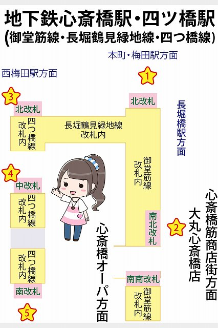 地下鉄心斎橋駅・四ツ橋駅の構内図と待ち合わせ場所一覧マップ