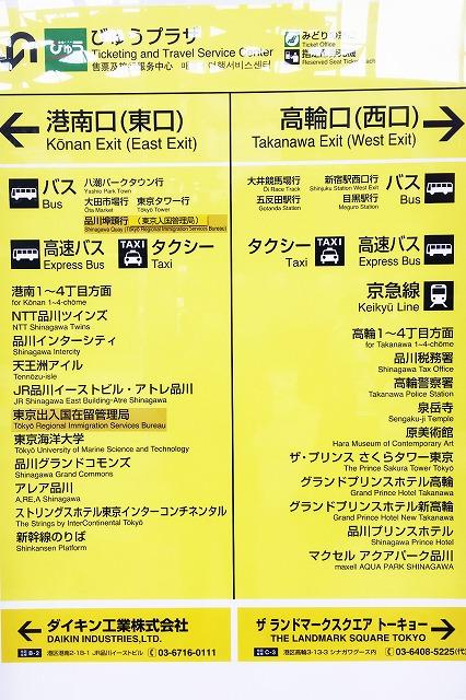 JR品川駅「中央改札」付近