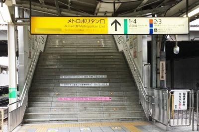 JR池袋駅「メトリポリタン口」