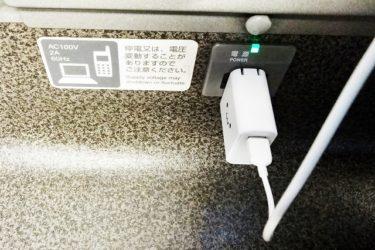 新幹線N700系のコンセント位置は? 電源を確実に確保する方法