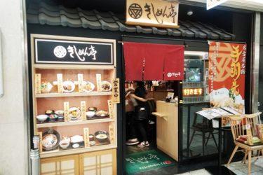 名古屋駅前・きしめん亭エスカ店へ行ってきた!