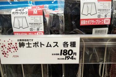 メンズ下着(ボクサーパンツ・トランクス)が一番安いお店は? 大手7店で価格を調べた! 2019年