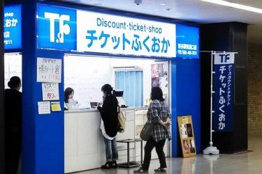 博多駅にある格安チケットショップ2店を紹介!