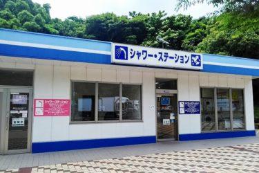 吉志パーキングエリア(下り線)「シャワーステーション」にはコインランドリーも!