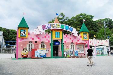 だざいふ遊園地へ行ってきた! 太宰府天満宮近くの子どもの遊び場