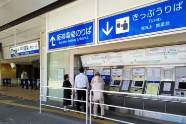 阪神甲子園駅:待ち合わせ場所3ケ所を詳説!