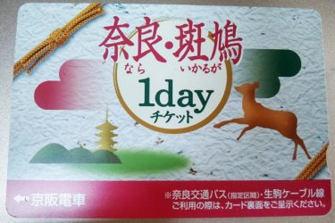奈良・斑鳩1dayチケットで奈良へ行ってきた! 近鉄電車と京阪電車が乗り放題、特急利用も可能!