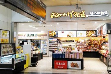 福山駅:お土産屋2店マップを作った! 営業時間一覧:早朝6時~21時