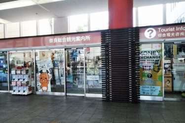 奈良観光には「近鉄奈良駅総合観光案内所」を利用すると便利!