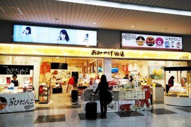 岡山駅:お土産屋4店マップを作った! 営業時間一覧:朝6時10分~22時