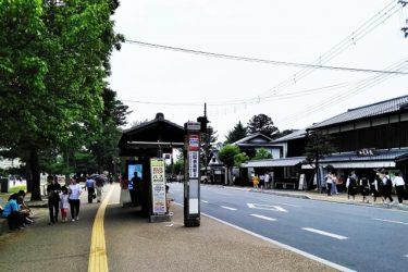 東大寺から近鉄奈良駅方面行きバス停(奈良交通)への行き方は?