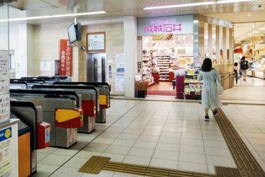 近鉄大和西大寺駅:わかりやすい構内図を作成、待ち合わせ場所3ヶ所も詳説!