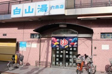 地下鉄五条駅から徒歩8分、格安銭湯「白山湯六条店」へ行ってきた! 京都駅からも徒歩圏内