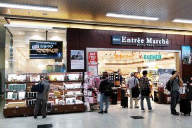 姫路駅:お土産屋3店マップを作った! 営業時間:6時15分~22時