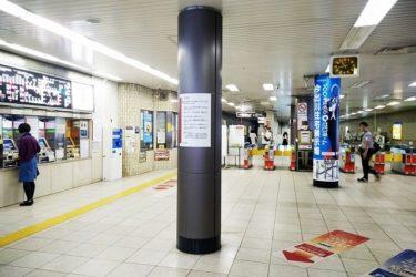 地下鉄北大路駅:待ち合わせ場所は?
