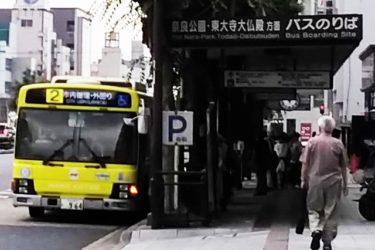 近鉄奈良駅から東大寺方面行きバス停(奈良交通)への行き方は?