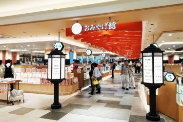 広島駅:お土産屋5店マップを作った! 営業時間一覧:早朝7時~21時