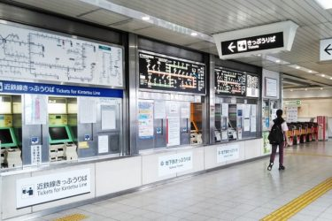 地下鉄竹田駅・近鉄竹田駅:待ち合わせ場所2ヶ所を詳説!