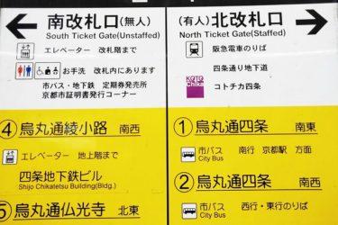 京都市内の地下鉄はベビーカーや車椅子利用に便利! 全駅にエレベーター設置!