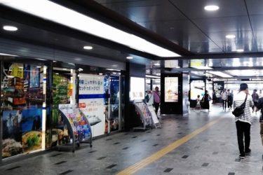 博多駅の「日本旅行TiS博多支店」へ行ってきた!