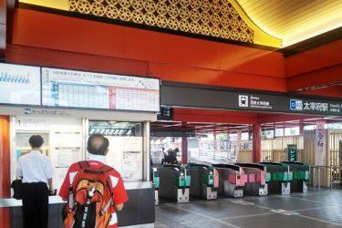 西鉄太宰府駅の待ち合わせ場所は?