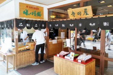 太宰府天満宮近く「寺田屋」で梅ケ枝餅を食べてきた!