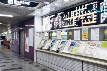 地下鉄東山駅:待ち合わせ場所は?