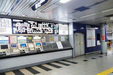 地下鉄蹴上駅:待ち合わせ場所は?