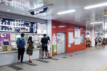 地下鉄京都市役所前駅:待ち合わせ場所は?