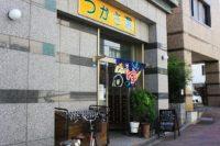 「つかさ湯」へ行ってきた! 高速神戸線花隈駅からのアクセスは?