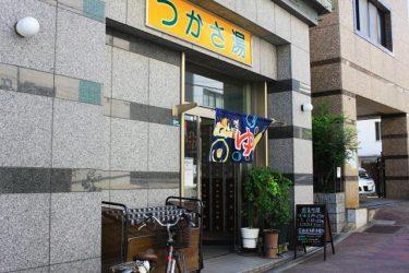 高速神戸線花隈駅から徒歩2分、格安銭湯「つかさ湯」へ行ってきた!