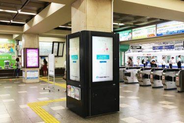 和歌山駅:わかりやすい構内図を作成、待ち合わせ場所2ヶ所も詳説!