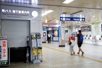 京都駅地下「市バス・地下鉄案内所」