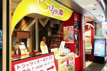 トラッツィオーネ ナゴヤ(ぴよりんshop)でモーニングを食べてきた!