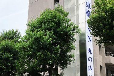 東横INN名古屋丸の内へのアクセスは?