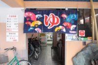 「朝日温泉」へ行ってきた! JR神戸駅からのアクセスは?