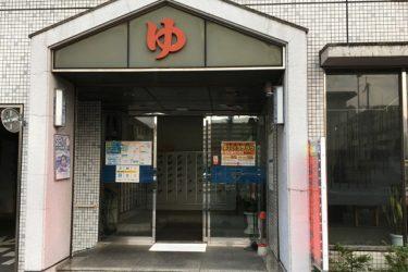 姫路駅から徒歩10分、格安銭湯「森の湯」へ行ってきた! 駅からのアクセスを詳説!