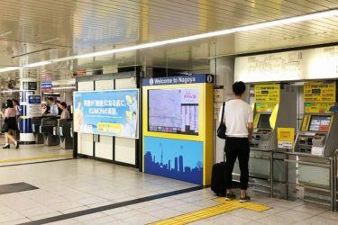 地下鉄名古屋駅:わかりやすい構内図を作成、待ち合わせ場所6ヶ所も詳説!