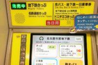 名古屋の観光に便利! 地下鉄全線24時間券、バス・地下鉄全線1日乗車券、ドニチエコきっぷ