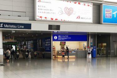 名鉄中部国際空港駅:わかりやすい待ち合わせ場所は?