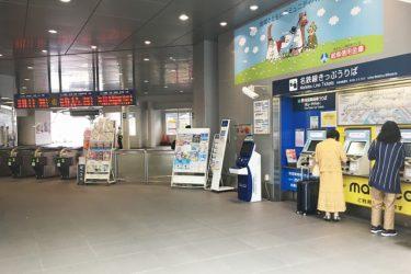 名鉄岐阜駅:わかりやすい構内図を作成、待ち合わせ場所2ヶ所も詳説!