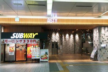 サブウェイ・アスティ岐阜店で330円のモーニングを食べてきた!