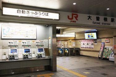 大曽根駅:わかりやすい構内図を作成、待ち合わせ場所2ヶ所も詳説!